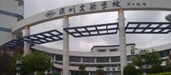 深圳实验中学